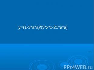y=(1-3*a*a)/(3*x*x-21*a*a)