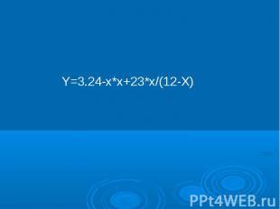 Y=3.24-х*х+23*х/(12-Х)