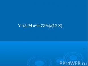 Y=(3.24-х*х+23*х)/(12-Х)