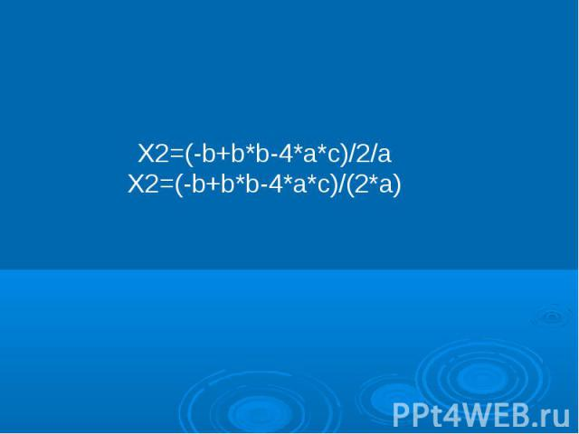 X2=(-b+b*b-4*a*c)/2/aX2=(-b+b*b-4*a*c)/(2*a)