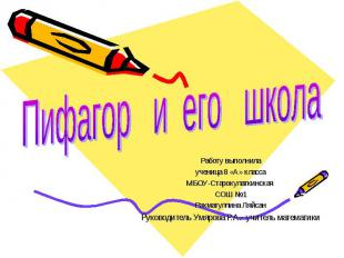 Работу выполнила ученица 8 «А» класса МБОУ-Старокулаткинская СОШ №1 Рахматуллина