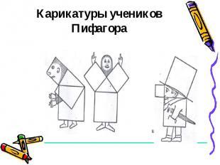 Карикатуры учеников Пифагора
