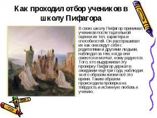 Как проходил отбор учеников в школу Пифагора В свою школу Пифагор принимал учени