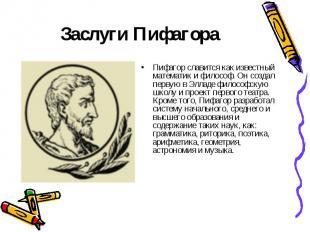 Заслуги Пифагора Пифагор славится как известный математик и философ. Он создал п
