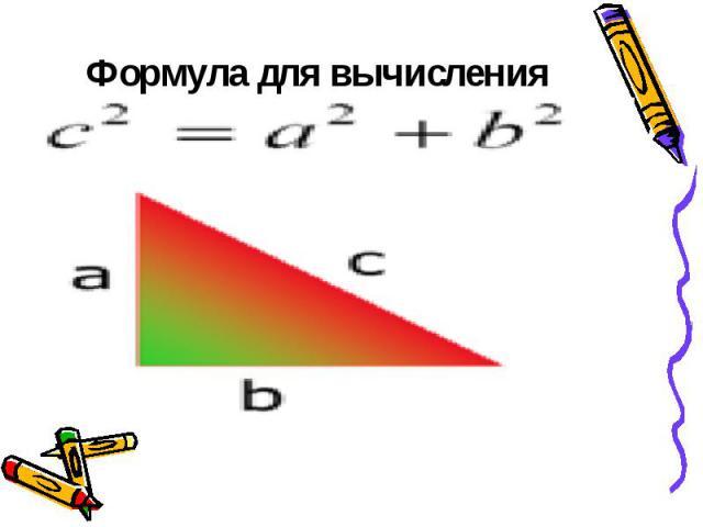 Формула для вычисления