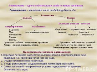 Размножение – одно из обязательных свойств живого организма. Размножение – увели