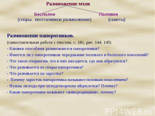 Размножение мхов Бесполое Половое (споры, вегетативное размножение) (гаметы) Раз