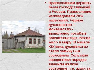Православная церковь была господствующей в России. Православие исповедовали 70%
