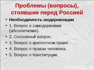 Проблемы (вопросы), стоявшие перед Россией Необходимость модернизации 1. Вопрос