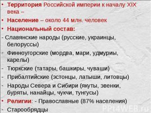 Территория Российской империи к началу XIX века – Население – около 44 млн. чело
