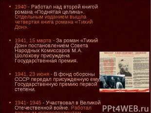 1940 - Работал над второй книгой романа «Поднятая целина». Отдельным изданием вы
