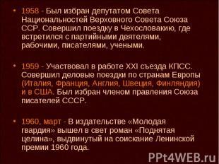 1958 - Был избран депутатом Совета Национальностей Верховного Совета Союза ССР.