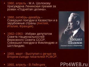 1960, апрель - М.А. Шолохову присуждена Ленинская премия за роман «Поднятая цели