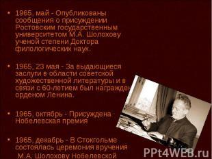 1965, май - Опубликованы сообщения о присуждении Ростовским государственным унив