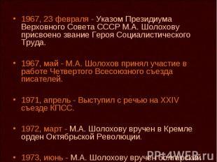 1967, 23 февраля - Указом Президиума Верховного Совета СССР М.А. Шолохову присво