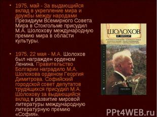 1975, май - За выдающийся вклад в укрепление мира и дружбы между народами Презид