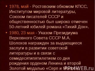 1978, май - Ростовским обкомом КПСС, Институтом мировой литературы, Союзом писат