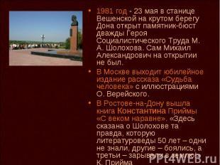 1981 год - 23 мая в станице Вешенской на крутом берегу Дона открыт памятник-бюст