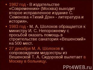 1982 год - В издательстве «Современник» (Москва) выходит второе исправленное изд