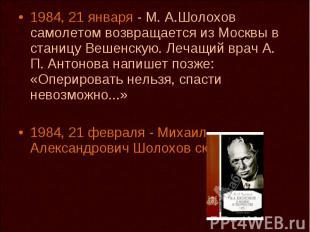 1984, 21 января - М. А.Шолохов самолетом возвращается из Москвы в станицу Вешенс