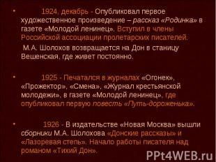 1924, декабрь - Опубликовал первое художественное произведение – рассказ «Родинк