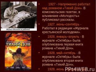 1927 - Напряженно работал над романом «Тихий Дон». В комсомольских газетах, в ал
