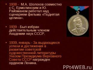 1938 - М.А. Шолохов совместно с С. Ермолинским и Ю. Райзманом работал над сценар