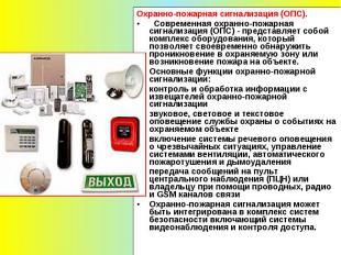 Охранно-пожарная сигнализация (ОПС). Современная охранно-пожарная сигнализация (