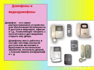 Домофоны и видеодомофоны Домофон - это самое распространенное устройство для обе