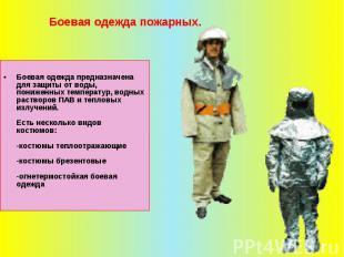 Боевая одежда предназначена для защиты от воды, пониженных температур, водных ра