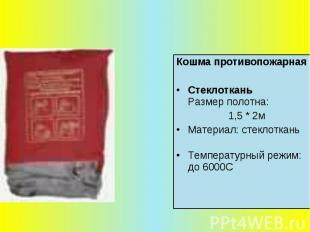 Кошма противопожарная Стеклоткань Размер полотна: 1,5 * 2м Материал: стеклоткань