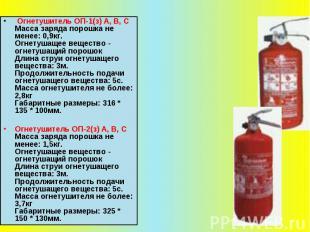 Огнетушитель ОП-1(з) А, В, С Масса заряда порошка не менее: 0,9кг. Огнетушащее в
