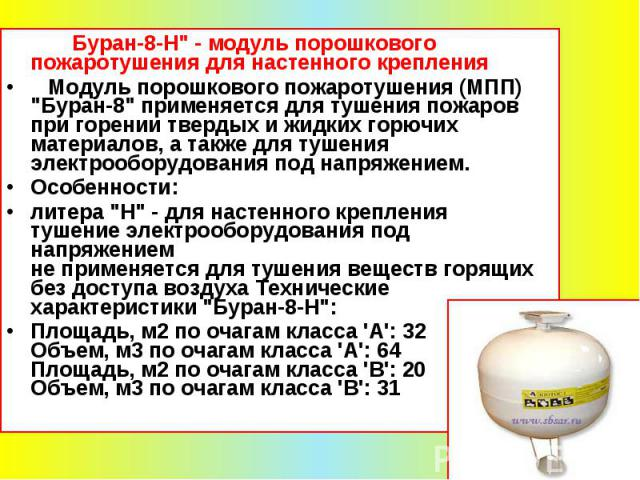 Буран-8-Н\