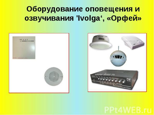 Оборудование оповещения и озвучивания \'Ivolga', «Орфей»