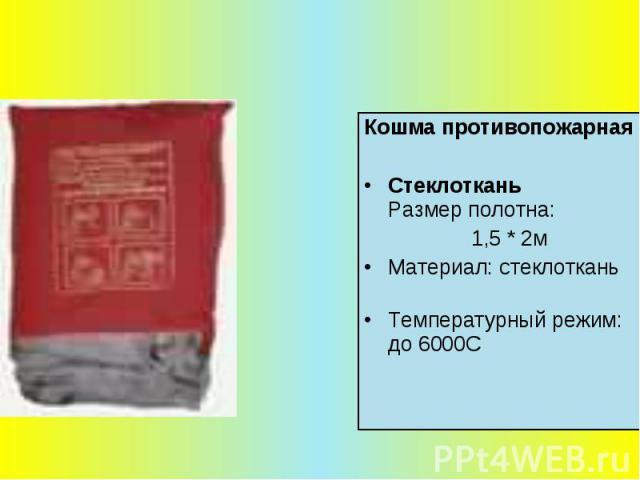 Кошма противопожарная Стеклоткань Размер полотна: 1,5 * 2м Материал: стеклоткань Температурный режим: до 6000С