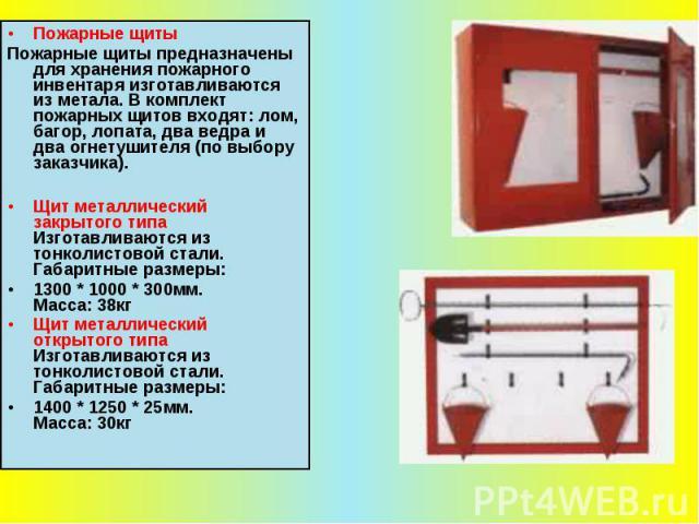 Пожарные щиты Пожарные щиты предназначены для хранения пожарного инвентаря изготавливаются из метала. В комплект пожарных щитов входят: лом, багор, лопата, два ведра и два огнетушителя (по выбору заказчика). Щит металлический закрытого типа Изготавл…