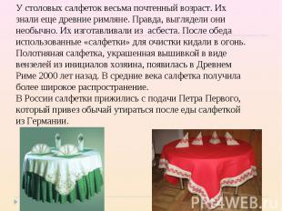 У столовых салфеток весьма почтенный возраст. Их знали еще древние римляне. Прав
