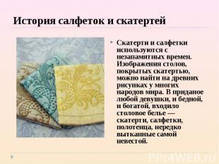 История салфеток и скатертей Скатерти и салфетки используются с незапамятных вре