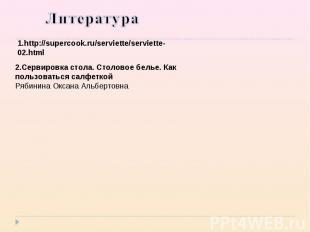 1.http://supercook.ru/serviette/serviette-02.html 2.Сервировка стола. Столовое б