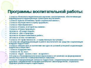 Программы воспитательной работы: 1 класса «Психолого-педагогическое изучение вос