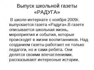 Выпуск школьной газеты «РАДУГА» В школе-интернате с ноября 2009г. выпускается га