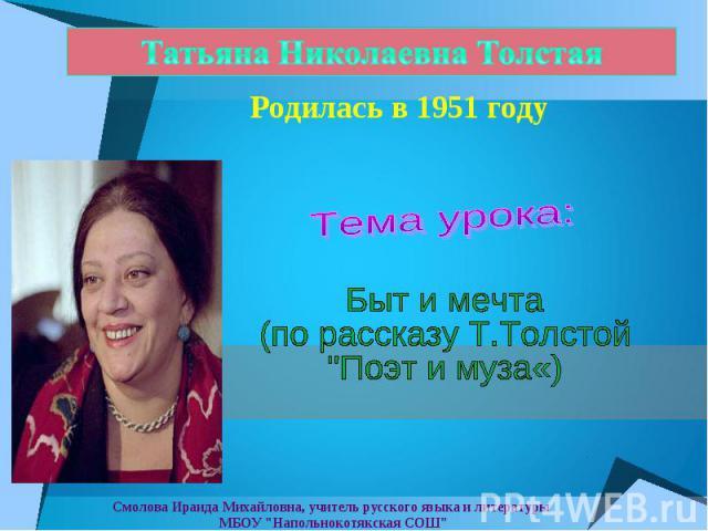 Смолова Ираида Михайловна, учитель русского языка и литературы МБОУ \