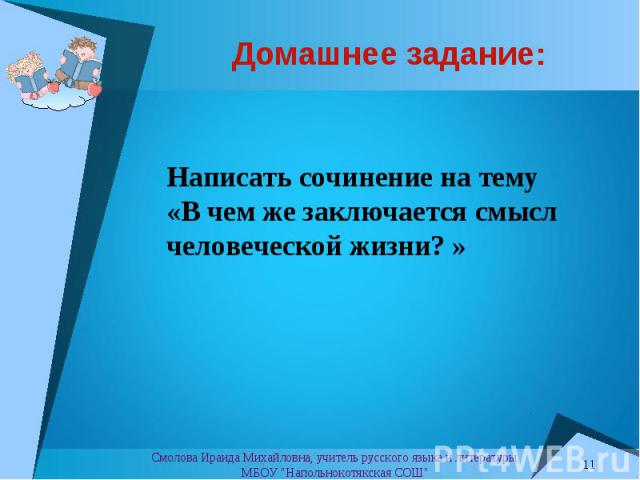 Домашнее задание: * Смолова Ираида Михайловна, учитель русского языка и литературы МБОУ \