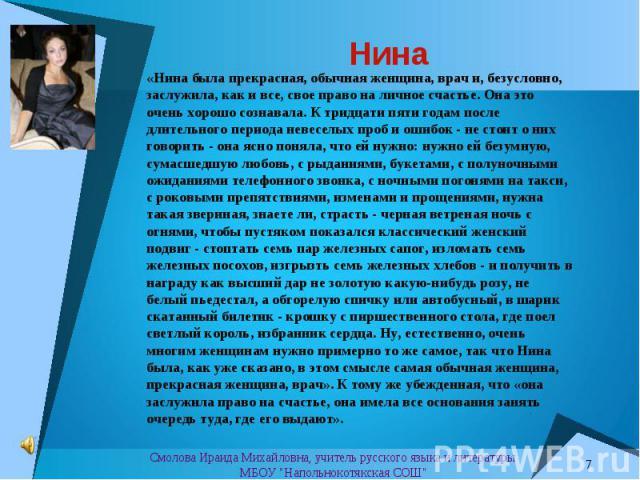 Нина Смолова Ираида Михайловна, учитель русского языка и литературы МБОУ \
