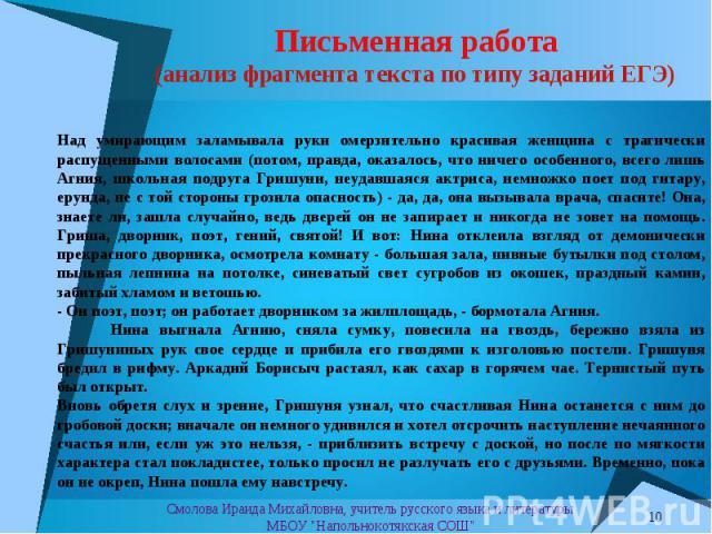 * Смолова Ираида Михайловна, учитель русского языка и литературы МБОУ \