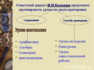 Советский дидакт И.Н.Казанцев предложил группировать уроки по двум критериям: Ар