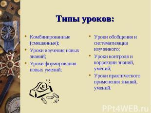 Типы уроков: Комбинированные (смешанные); Уроки изучения новых знаний; Уроки фор