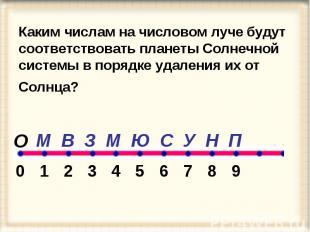 Каким числам на числовом луче будут соответствовать планеты Солнечной системы в