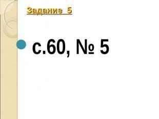 Задание 5 с.60, № 5