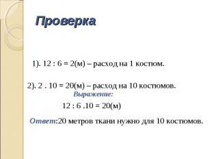 Проверка 1). 12 : 6 = 2(м) – расход на 1 костюм. 2). 2 . 10 = 20(м) – расход на